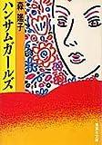 ハンサムガールズ (集英社文庫)