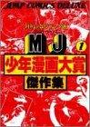 MJ少年漫画大賞傑作集 1 (ジャンプコミックスデラックス)