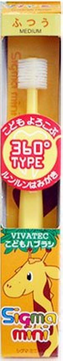 驚いた笑い混雑子供用360度歯ブラシ シグマミニ (イエロー)ふつう