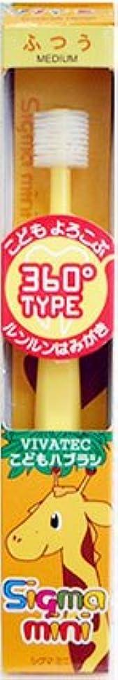 サイズ剥離借りている子供用360度歯ブラシ シグマミニ (イエロー)ふつう