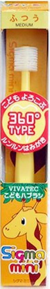事故苦悩バンジョー子供用360度歯ブラシ シグマミニ (イエロー)ふつう