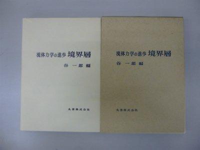 境界層―流体力学の進歩 (1984年)