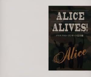 ALICE ALIVES ラスト・コンサート完全盤(コンプリート)