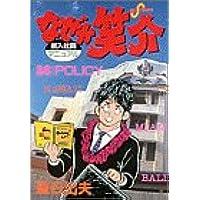 なぜか笑介 26 (ビッグコミックス)