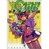 逢魔にドキドキ!1 (角川コミックスドラゴンJr.)
