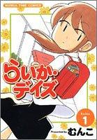 らいか・デイズ 1 (まんがタイムコミックス)