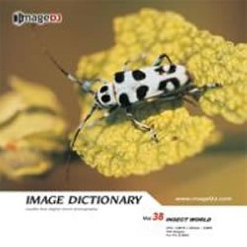 植物のに渡って啓示イメージ ディクショナリー Vol.38 昆虫