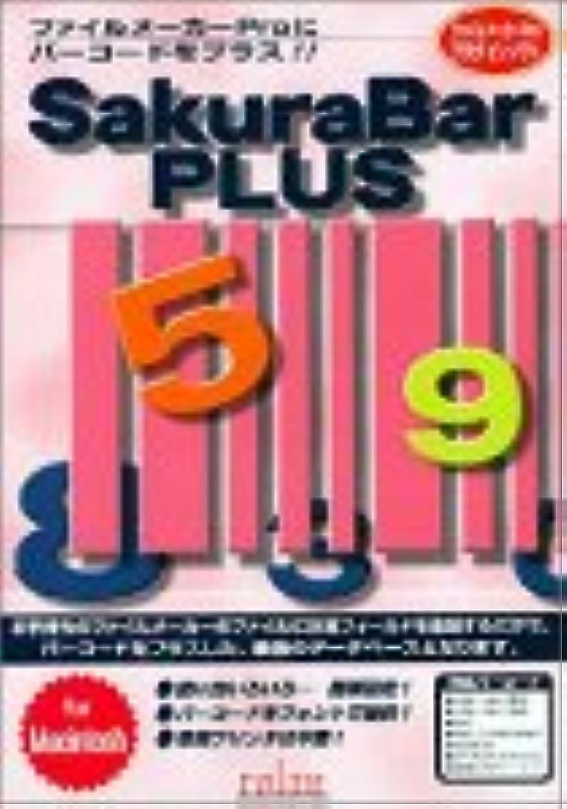 SakuraBar PLUS for Macintosh