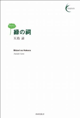 緑の祠 (新鋭短歌シリーズ10)の詳細を見る