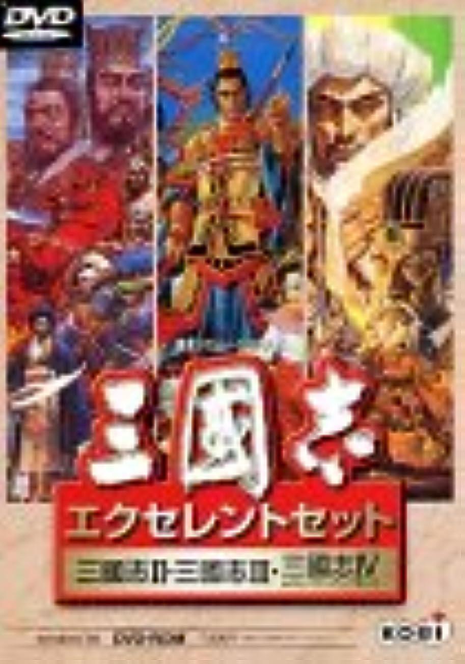 アノイ折やさしい三國志 エクセレントセット DVD-ROM版