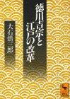 徳川吉宗と江戸の改革 (講談社学術文庫)の画像