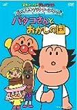 それいけ!アンパンマン だいすきキャラクターシリーズ/バタコさん バタコさんとおかしの国 [DVD]