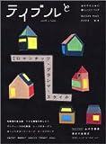 テイブルと―女の子のための暮らしとスタイリング (2005秋冬) (Gakken mook)