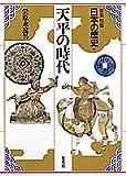 天平の時代 (日本の歴史)