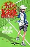 テニスの王子様 SPECIAL A Day of Survival Mountain (JUMP j BOOKS)