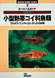 小型熱帯コイ科魚類―ラスボラ・プンティウス・ダニオの仲間 (Macro‐scopic series―キーパーズガイド (3))