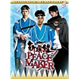 新撰組PEACEMAKER DVD-BOX