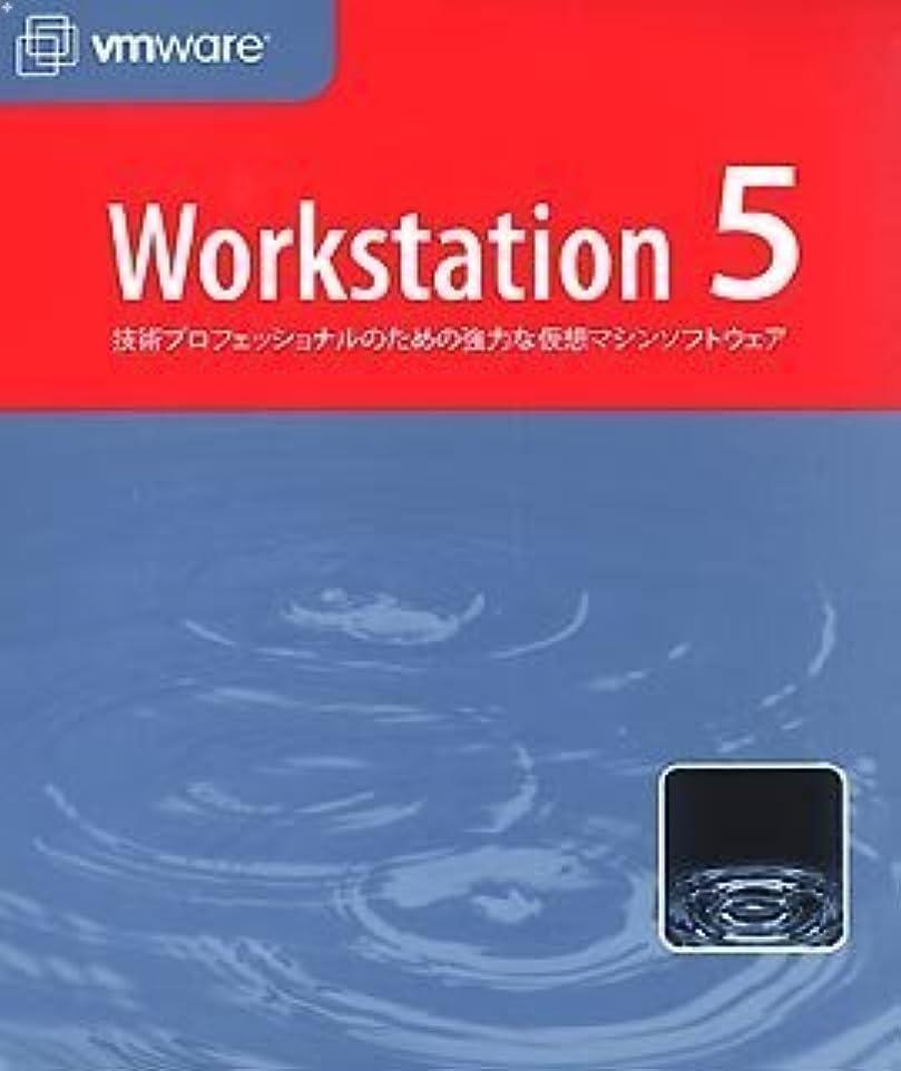 一般的な請求忘れっぽいVMware Workstation 5 for Windows 日本語版 パッケージ