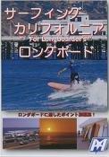 サーフィングカリフォルニア・ロングボード編 / ロングボードDVD