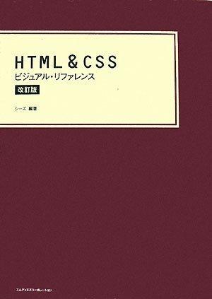HTML & CSS ビジュアル・リファレンス 改訂版の詳細を見る