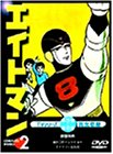 エイトマン Vol.2 [DVD]