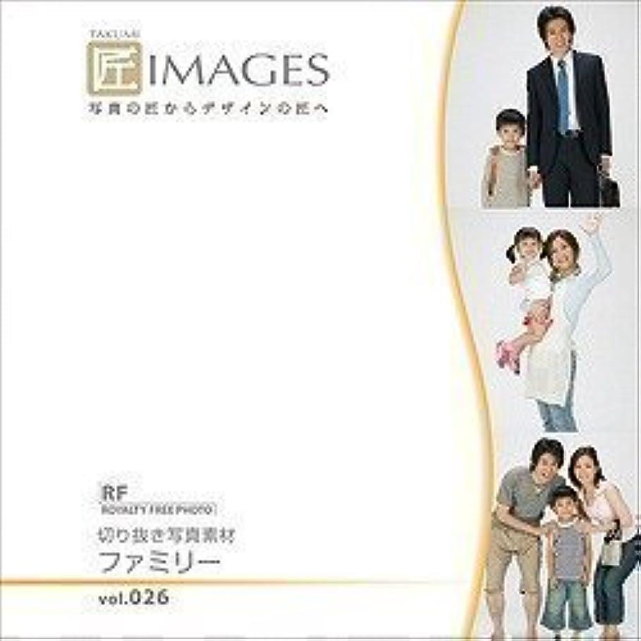 ヘルパー襟作業匠IMAGES Vol.026 切り抜き写真素材 ファミリー