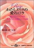 わたしだけの愛のバラ 誕生日のバラ365 あなたの名前のバラ100 (集英社be文庫)
