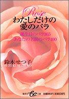 わたしだけの愛のバラ―誕生日のバラ365あなたの名前のバラ100 (集英社be文庫)