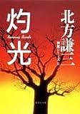 灼光―神尾シリーズ〈2〉 (集英社文庫)