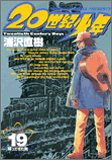 20世紀少年 19―本格科学冒険漫画 (小学館プラスワン・コミックシリーズ)