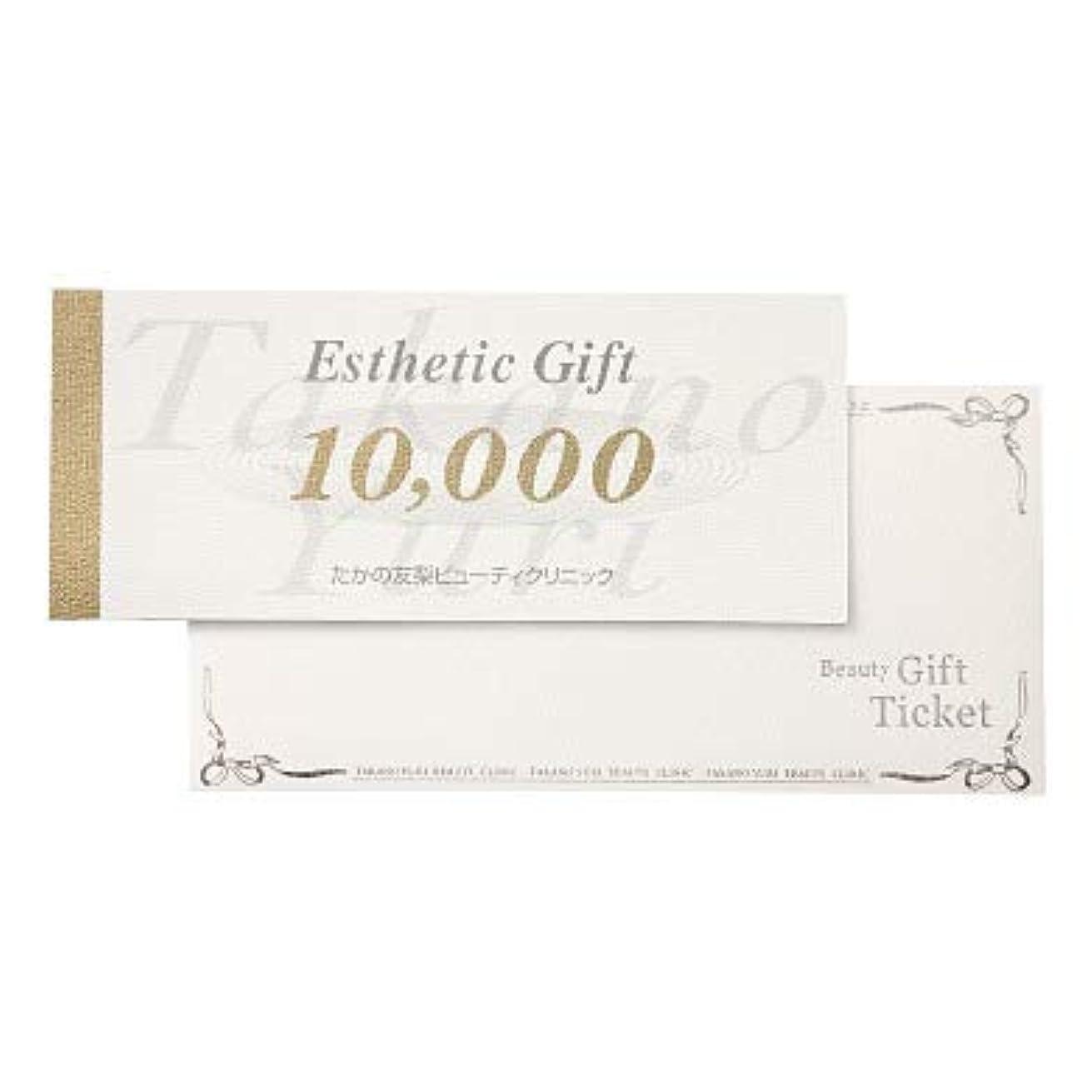 。迷惑グリーンバック10,000円エステティックギフトチケット