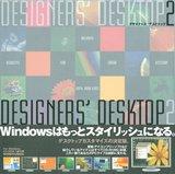 デザイナーズ・デスクトップ 2 (100%ムックシリーズ)の詳細を見る