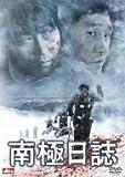 南極日誌 [DVD] 画像