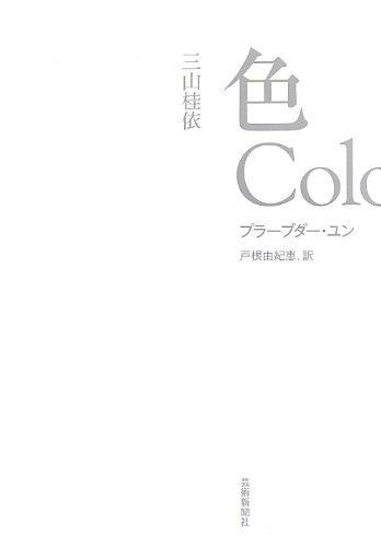 色 Colorsの詳細を見る