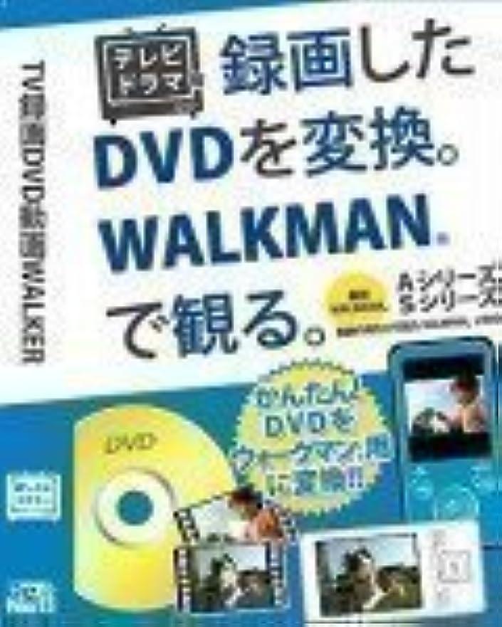 変更きらめくニコチンTV録画DVD動画WALKER