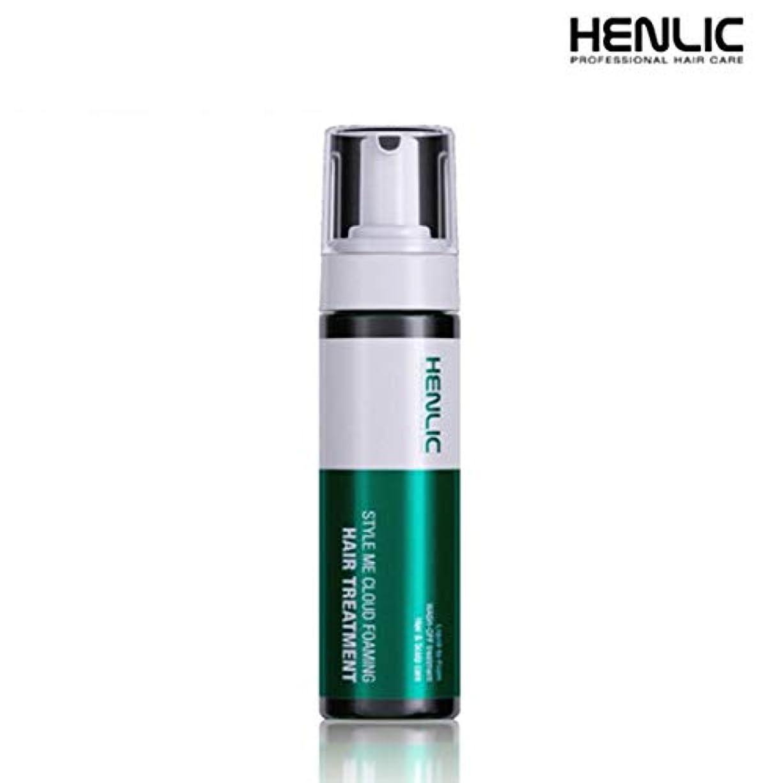 層快い支出[HENLIC]ヘンリック プロフェッショナルヘアケアスタイルMeクラウドフォーミングヘアトリートメント