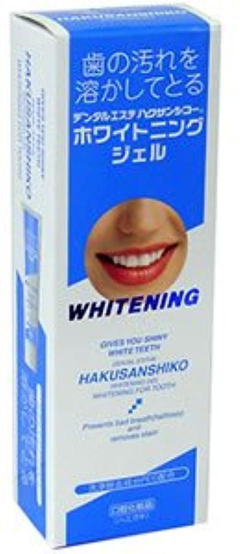 ハクサンシコーホワイトニングジェル70g