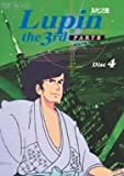 ルパン三世 PARTIII Disc.4 [DVD]