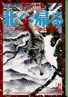 野性伝説 (6) (講談社漫画文庫―矢口高雄自然シリーズ)