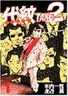 代紋TAKE2 / 木内 一雅 のシリーズ情報を見る