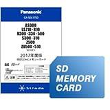 パナソニック(Panasonic) 2017年度版地図更新ソフト AS300/LS710・810/R300・330・500/ S300・310/Z500/ZU500・510シリーズ用 CA-SDL175D