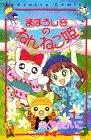 まぼろし谷のねんねこ姫 1 (講談社コミックスなかよし)の詳細を見る