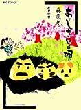 あじさいの唄 花見の巻 (ビッグコミックス)