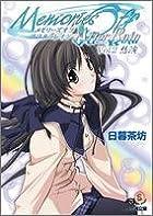 メモリーズオフ アフターレイン Vol.2 想演 (ファミ通文庫)