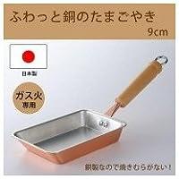 ガス火専用?日本製 ふわっと銅のたまごやき9cm 3775