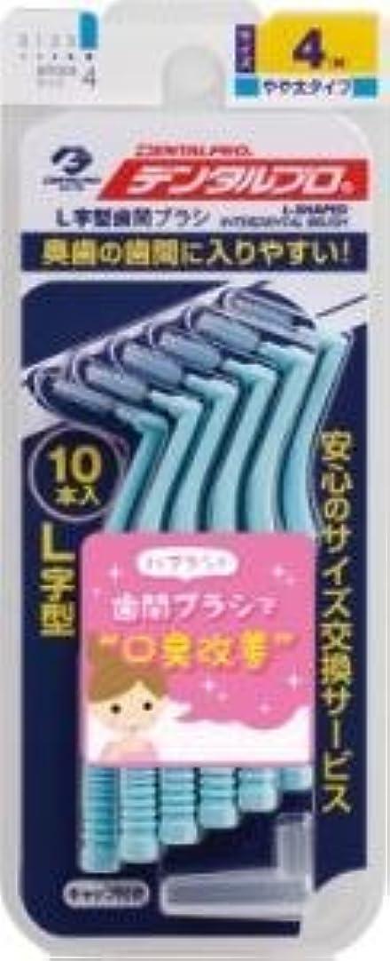 見て絶妙ジャニスデンタルプロ デンタルプロ歯間ブラシ L字型10本入 サイズ(4)