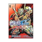 機動戦士ガンダムSEED ASTRAY R (1) (角川コミックス・エース)