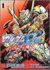 機動戦士ガンダムSEED ASTRAY R (1) (角川コミックス・エース)の詳細を見る