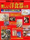 美しい洋食器の本―世界の一流ブランド図鑑 (講談社MOOK)