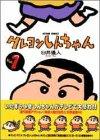 クレヨンしんちゃん (Volume1) (Action comics) [コミック] / 臼井 儀人 (著); 双葉社 (刊)
